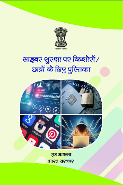 Handbook for Students on Cyber Security : For All Competitive Exam Hindi PDF Book