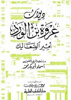 تحميل ديوان عروة بن الورد أمير الصعاليك pdf - عروة بن الورد