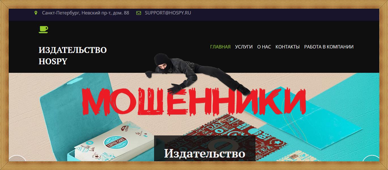 Издательство HOSPY hospy.ru – отзывы, лохотрон!
