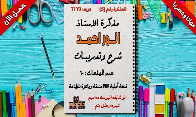 مذكرة لغة عربية للصف الثالث الابتدائي الترم الأول للاستاذ انور احمد