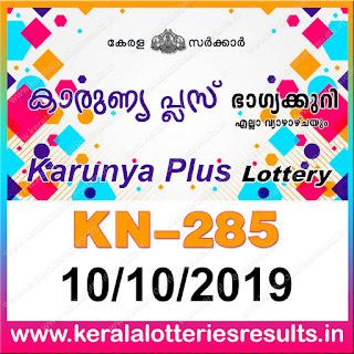 """KeralaLotteriesresults.in, """"kerala lottery result 10 10 2019 karunya plus kn 285"""", karunya plus today result : 10-10-2019 karunya plus lottery kn-285, kerala lottery result 10-10-2019, karunya plus lottery results, kerala lottery result today karunya plus, karunya plus lottery result, kerala lottery result karunya plus today, kerala lottery karunya plus today result, karunya plus kerala lottery result, karunya plus lottery kn.285 results 10-10-2019, karunya plus lottery kn 285, live karunya plus lottery kn-285, karunya plus lottery, kerala lottery today result karunya plus, karunya plus lottery (kn-285) 3/10/2019, today karunya plus lottery result, karunya plus lottery today result, karunya plus lottery results today, today kerala lottery result karunya plus, kerala lottery results today karunya plus 10 10 19, karunya plus lottery today, today lottery result karunya plus 3-10-19, karunya plus lottery result today 3.10.2019, kerala lottery result live, kerala lottery bumper result, kerala lottery result yesterday, kerala lottery result today, kerala online lottery results, kerala lottery draw, kerala lottery results, kerala state lottery today, kerala lottare, kerala lottery result, lottery today, kerala lottery today draw result, kerala lottery online purchase, kerala lottery, kl result,  yesterday lottery results, lotteries results, keralalotteries, kerala lottery, keralalotteryresult, kerala lottery result, kerala lottery result live, kerala lottery today, kerala lottery result today, kerala lottery results today, today kerala lottery result, kerala lottery ticket pictures, kerala samsthana bhagyakuri"""
