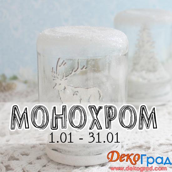 Монохром