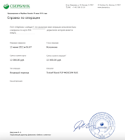 Сбербанк партнер МММ-2021 Мавроди Жив
