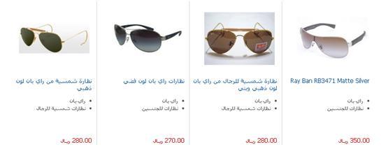288eb599f اسعار نظارات ريبان 2014 بالصور Ray Ban Sunglasses Prices
