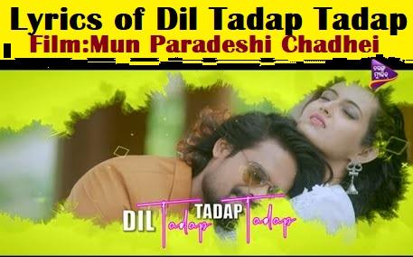Dil Tadap Tadap Odia Song Lyrics
