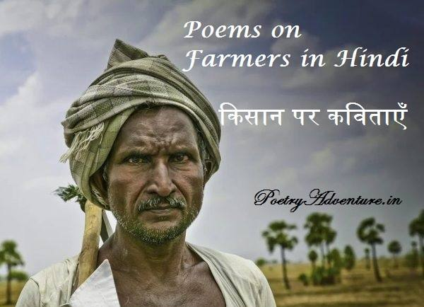 Poem on Farmers in Hindi, Kisan Par Kavita, Farmers Par Kavita, किसान पर कविताएँ