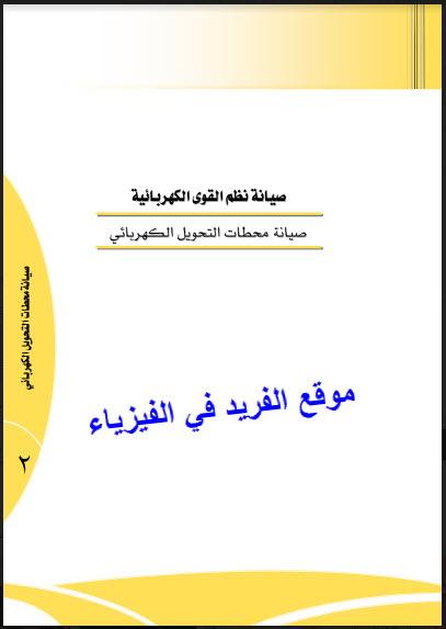 كتاب نظم القدرة الكهربائية pdf