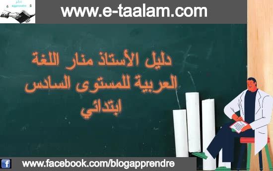 دليل الأستاذ منار اللغة العربية للمستوى السادس ابتدائي