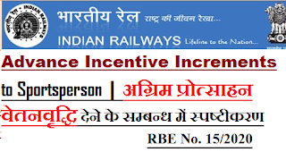 railways-clarification-on-advance-incentive-increments-to-sportsperson