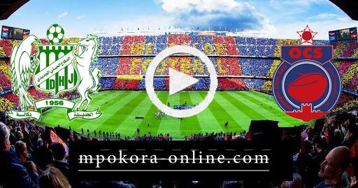 مشاهدة مباراة أولمبيك آسفي والدفاع الحسني الجديدي بث مباشر كورة اون لاين 31-08-2020 الدوري المغربي