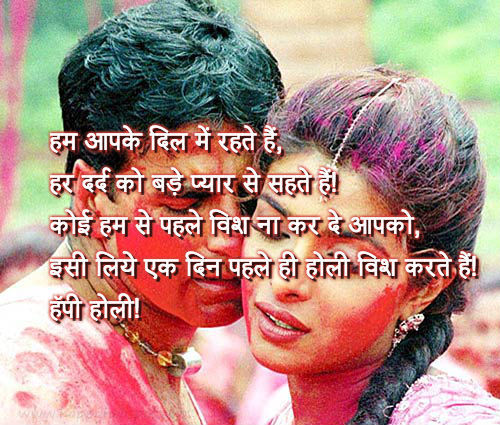 Happy Holi Quotes Wishes Sms for Girlfriend Boyfriend GF BF Facebook Status