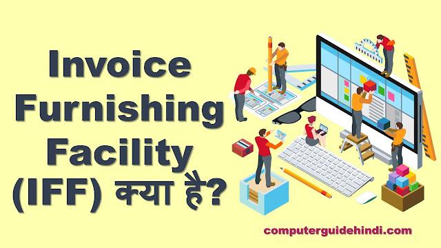 Invoice Furnishing Facility (IFF) क्या है?