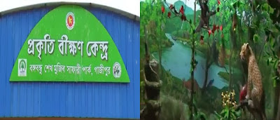 Images of Bangabandhu Safari Park