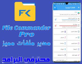 [تحديث] تطبيق File Commander Premium لإدارة الملفات والمجلدات بشكل كامل ووظائف أخرى هامة النسخة الكاملة