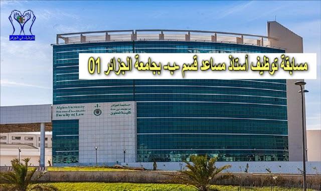 مسابقة توظيف أستاذ مساعد قسم -ب- بجامعة الجزائر 01