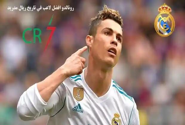 ريال مدريد,كريستيانو رونالدو,رونالدو,أفضل لاعب في تاريخ ريال مدريد,رونالدو افضل لاعب في التاريخ,رونالدو البرازيلي افضل لاعب في التاريخ,لاعبي ريال مدريد,تشكيلة أفضل 11 لاعب في تاريخ ريال مدريد حسب مركزهم,أفضل اللاعبين في تاريخ ريال مدريد,مارادونا افضل لاعب في التاريخ,لاعبي ريال مدريد يودعون رونالدو,افضل لاعب في التاريخ,ميسي افضل لاعب في التاريخ,بيليه افضل لاعب في التاريخ,إجابات 15 نجماً عن سؤال من أفضل لاعب في التاريخ؟,اخبار ريال مدريد,افضل 10 لاعبين في التاريخ,كرستيانو رونالدو افضل لاعب العالم