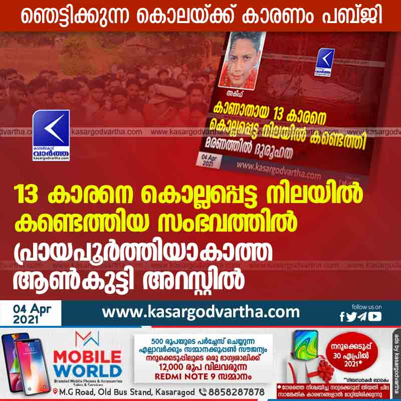 Mangalore, Karnataka, News, Murder, Case, Top-Headlines, Boy, Arrest, Police, Games, Dead, Dead body, Murder of 13 year old boy: Police arrest minor boy
