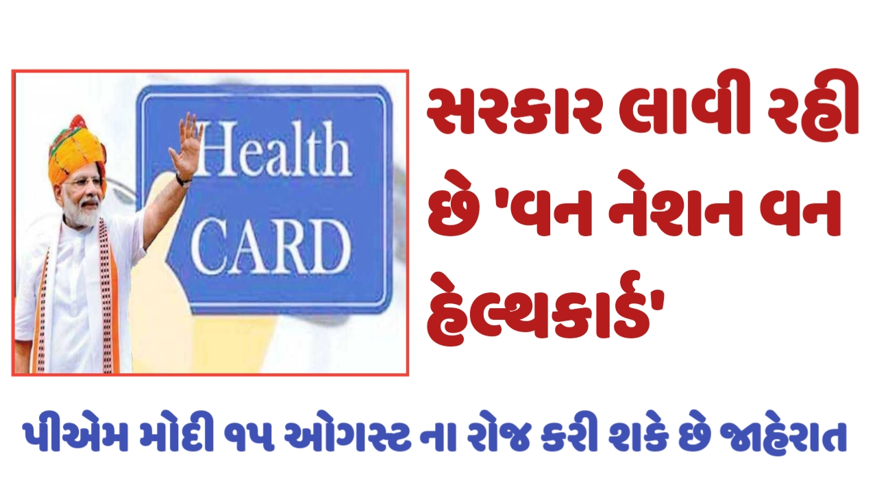 Pm Modi May Announce One Nation One Health Card On 15 August