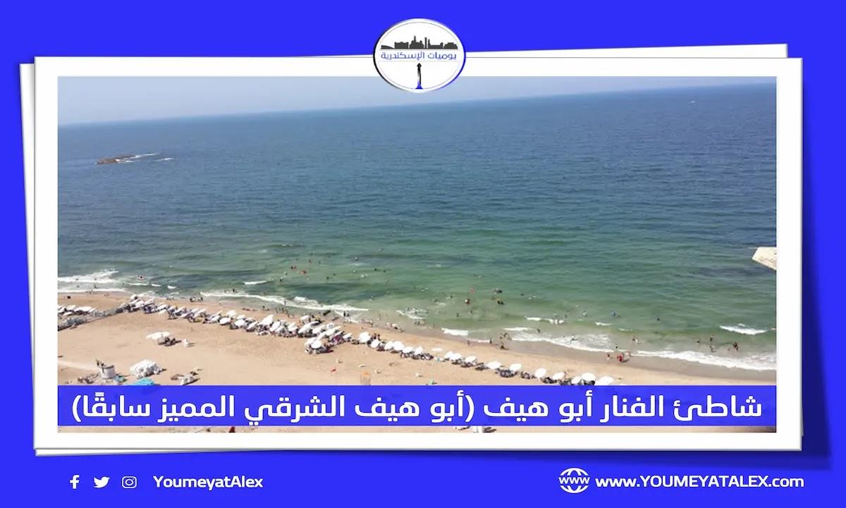شاطئ الفنار أبو هيف المميز