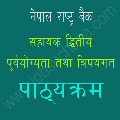NRB Assistant 2nd Pretest and Subjective Syllabus