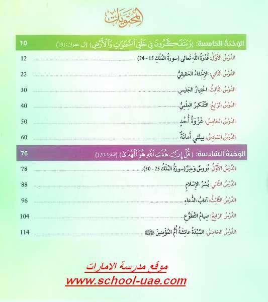 فهرس التربية الاسلامية للصف السادس الفصل الثالث 2019- موقع مدرسة الامارات