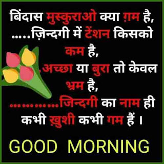 good morning images with quotes hindi