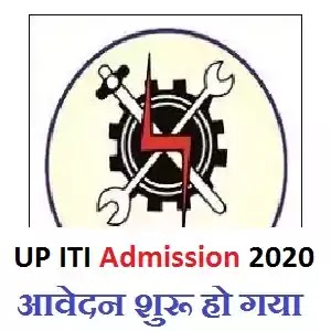UP ITI Admission Online Form 2020 - Apply Online Admission UP ITI Form Registration 2020, DainikExam com