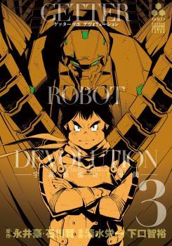 Getter Robot Devolution - Uchuu Saigo no 3-bunkan Manga
