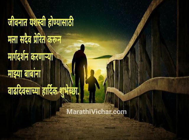 happy birthday papa marathi
