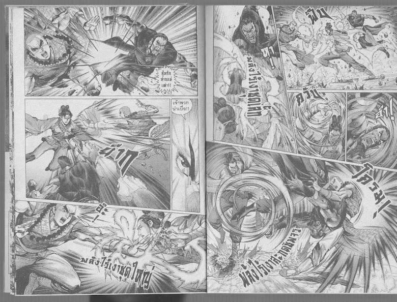 Demi Gods & Semi Devils - หน้า 5