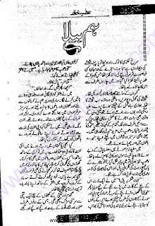 Hum bela by Atiya Khalid Online Reading