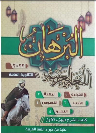 تحميل كتاب البرهان فى اللغة العربية pdf للصف الثالث الثانوى 2022 (كتاب الشرح الجزء الاول)