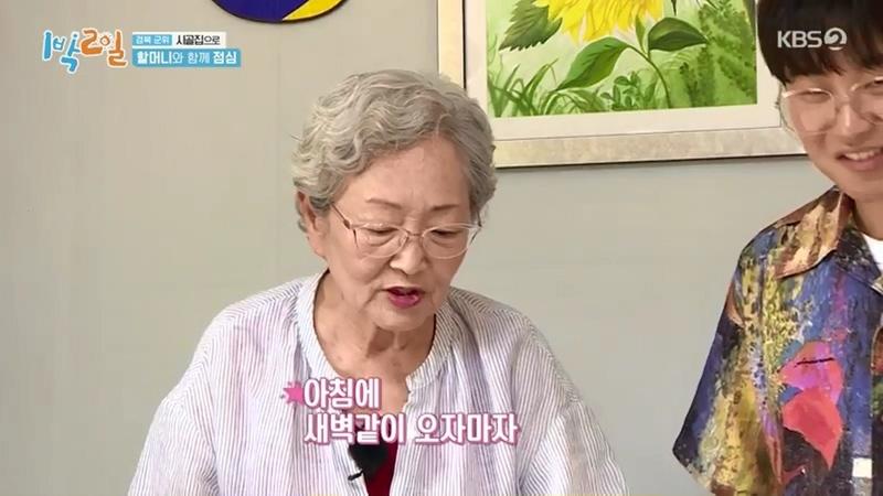 [1박2일] 김영옥 할머니가 고생한 맴버들 위해 준비한 할머니표 시골 밥상 - 꾸르