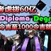 政府考虑拨60亿为SPM、Diploma、Degree提供700令吉至1000令吉就业津贴。