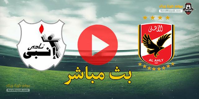 نتيجة مباراة إنبي والأهلي اليوم 24 ابريل 2021 الدوري المصري