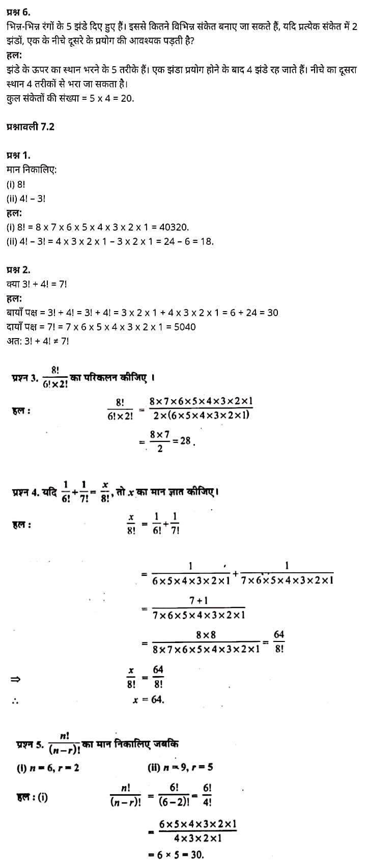 Permutations and Combinations,  permutations and combinationspractice,  permutations and combinationspdf,  permutations and combinationsexamples,  permutations and combinationscalculator,  permutations and combinationsworksheet,  permutationandcombination real life examples,  permutationandcombination meaning,  permutationandcombination concepts,   क्रमचय और संचय,  क्रमचय और संचय क्लास 11th,  क्रमचय की परिभाषा,  संचय की परिभाषा,  क्रमचय और संचय प्रश्न,  क्रमचय और संयोजन को परिभाषित,  क्रमचय किसे कहते है,  संचय क्या है,  संचय का अर्थ क्या है,    Class 11 matha Chapter 7,  class 11 matha chapter 7, ncert solutions in hindi,  class 11 matha chapter 7, notes in hindi,  class 11 matha chapter 7, question answer,  class 11 matha chapter 7, notes,  11 class matha chapter 7, in hindi,  class 11 matha chapter 7, in hindi,  class 11 matha chapter 7, important questions in hindi,  class 11 matha notes in hindi,   matha class 11 notes pdf,  matha Class 11 Notes 2021 NCERT,  matha Class 11 PDF,  matha book,  matha Quiz Class 11,  11th matha book up board,  up Board 11th matha Notes,  कक्षा 11 मैथ्स अध्याय 7,  कक्षा 11 मैथ्स का अध्याय 7, ncert solution in hindi,  कक्षा 11 मैथ्स के अध्याय 7, के नोट्स हिंदी में,  कक्षा 11 का मैथ्स अध्याय 7, का प्रश्न उत्तर,  कक्षा 11 मैथ्स अध्याय 7, के नोट्स,  11 कक्षा मैथ्स अध्याय 7, हिंदी में,  कक्षा 11 मैथ्स अध्याय 7, हिंदी में,  कक्षा 11 मैथ्स अध्याय 7, महत्वपूर्ण प्रश्न हिंदी में,  कक्षा 11 के मैथ्स के नोट्स हिंदी में,  मैथ्स कक्षा 11 नोट्स pdf,  मैथ्स कक्षा 11 नोट्स 2021 NCERT,  मैथ्स कक्षा 11 PDF,  मैथ्स पुस्तक,  मैथ्स की बुक,  मैथ्स प्रश्नोत्तरी Class 11, 11 वीं मैथ्स पुस्तक up board,  बिहार बोर्ड 11 वीं मैथ्स नोट्स,