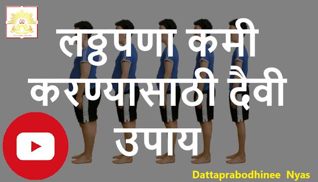 लठ्ठपणा कमी करण्यासाठी दैवी उपाय