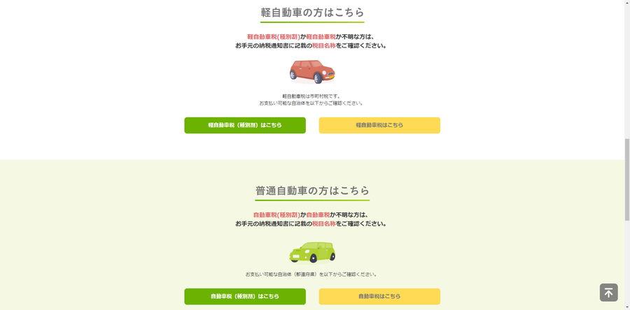 自動車税 yahoo!公金支払いステップ2