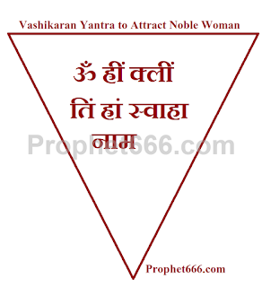 Manini Kaamraj Vashikaran Yantra to Attract Noble Woman