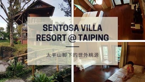 【太平住宿】太平圣淘沙度假村 Sentosa Villa Resort @ Taiping | 太平山脚下的世外桃源