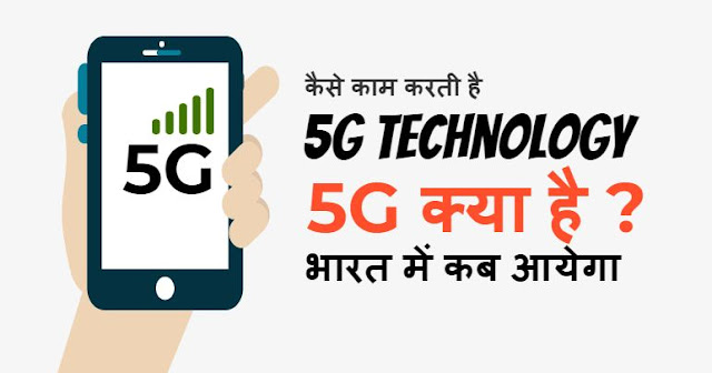 5g technology, what is 5g technology, 5g network in india, 5g, 5g phone, 5g technology in india, 5g sim in india, 5g india me kab aayega