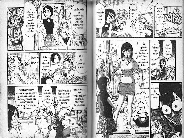 Karakuri Circus - หน้า 72
