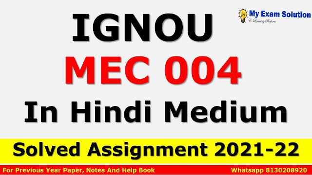 MEC 004 Solved Assignment 2021-22 In Hindi Medium