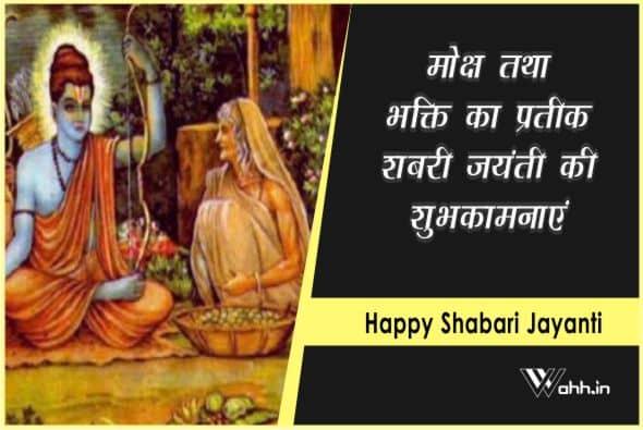Shabari Jayanti Status For Whatsapp
