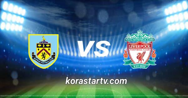 مباراة ليفربول وبيرنلي بث مباشر كورة ستار