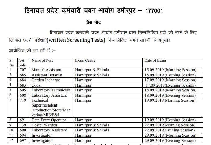 HPSSC Exam Date September 2019, HP Commission Exam Date 2019