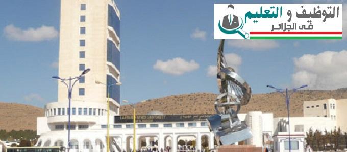 اعلان توظيف بجامعة ام البواقي