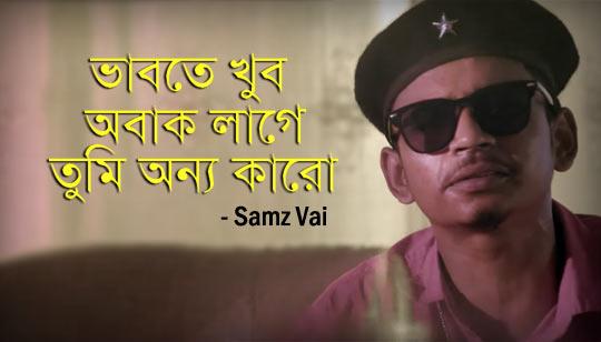 Vabte Khub Obak Lage by Samz Vai Lenadena Song