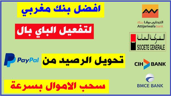 افضل بنك مغربي لتفعيل الباي بال وسحب الاموال بسرعة 2020