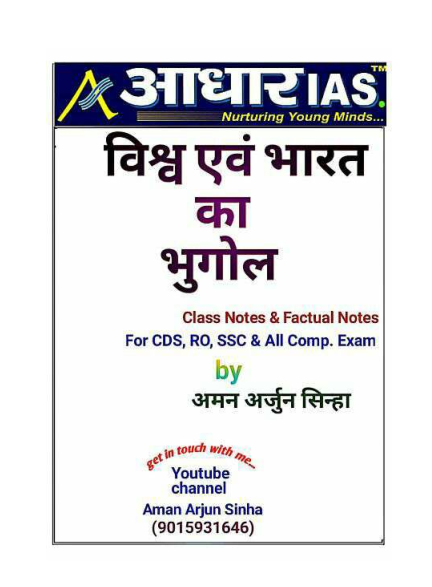 Handwritten Notes Indian Geography : for SDN, RO, SSC Competitive Exams Hindi PDF